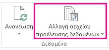 """Κουμπί """"Αλλαγή προέλευσης δεδομένων"""" στην καρτέλα """"Ανάλυση"""" στα """"Εργαλεία Συγκεντρωτικού Πίνακα"""""""