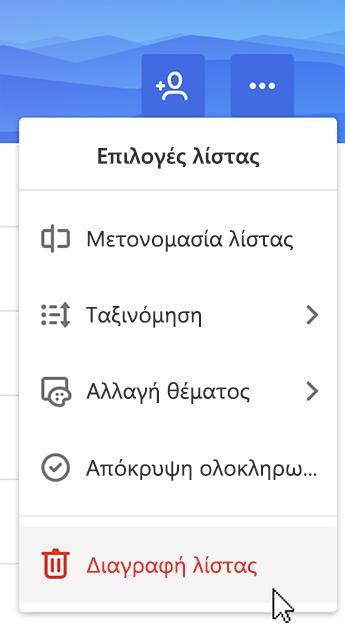 """Στιγμιότυπο οθόνης που εμφανίζει επιλεγμένο το στοιχείο """"Διαγραφή λίστας"""""""
