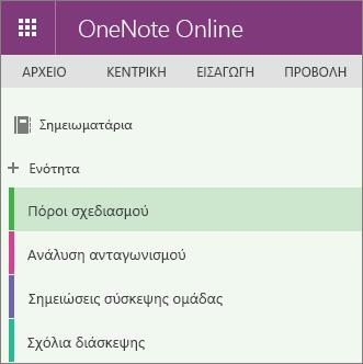 Δείγμα ενότητες του OneNote