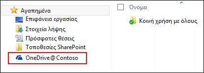 """Συγχρονισμένη βιβλιοθήκη του OneDrive για επιχειρήσεις στην περιοχή """"Αγαπημένα"""" των Windows"""