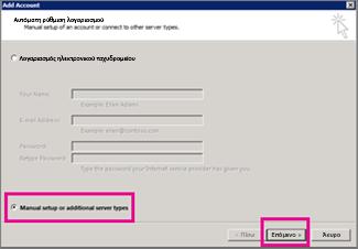 Χρήση μη αυτόματης εγκατάστασης στο Outlook 2013