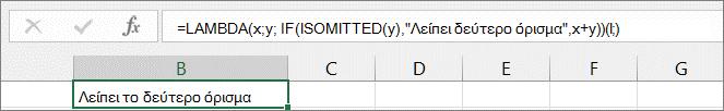 Παράδειγμα συνάρτησης ISMISSING