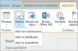 """Στιγμιότυπο οθόνης της κορδέλας του Sharepoint Online. Επιλέξτε την καρτέλα """"Εισαγωγή"""" και, στη συνέχεια, επιλέξτε """"Εικόνα"""", για να διαλέξετε αν θα ανεβάσετε ένα αρχείο από τον υπολογιστή σας, μια διεύθυνση web ή από μια τοποθεσία Sharepoint."""