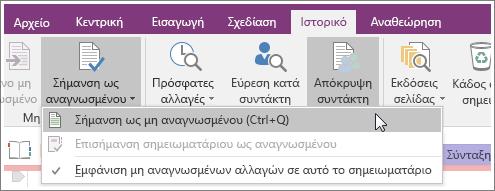 """Στιγμιότυπο οθόνης του κουμπιού """"Σήμανση ως αναγνωσμένου"""" στο OneNote 2016."""