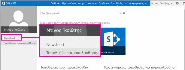 """Στιγμιότυπο οθόνης της σελίδας """"Τοποθεσίες"""" με επισήμανση στη σύνδεση του Newsfeed"""