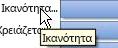 παράδειγμα κατάδειξης ετικέτας για την εμφάνιση κειμένου