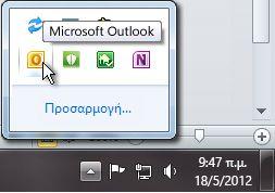 Περιοχή ειδοποιήσεων που έχει επεκταθεί για να εμφανίσει το εικονίδιο του Outlook