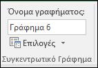 Μετονομασία ενός Συγκεντρωτικού πίνακα από τα Εργαλεία συγκεντρωτικού πίνακα > Ανάλυση > όνομα Συγκεντρωτικού πίνακα πλαίσιο