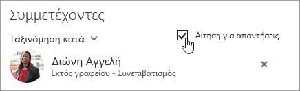 """Στιγμιότυπο οθόνης με το κουμπί """"Αίτηση αποκρίσεων"""" στο Outlook στο web"""
