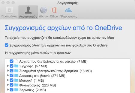 """Παράθυρο διαλόγου """"Συγχρονισμός φακέλων"""" για το OneDrive για Mac"""