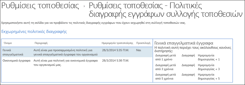 Πολιτικές διαγραφής εγγράφων που έχουν εκχωρηθεί σε μια συλλογή τοποθεσιών