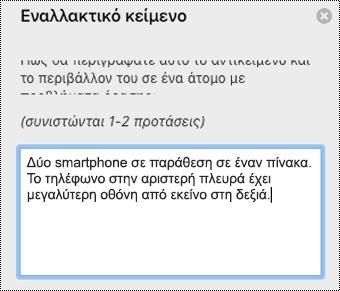 Εναλλακτικό κείμενο στο Outlook για Mac.