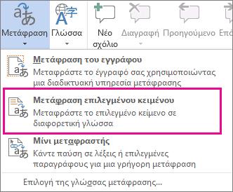 Μετάφραση επιλεγμένου κειμένου