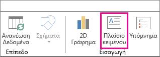 """Κουμπί """"Πλαίσιο κειμένου"""" στην """"Κεντρική"""" καρτέλα του Power Map"""