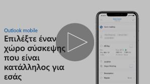 Μικρογραφία για βοηθό τοποθεσίας σύσκεψης βίντεο - κάντε κλικ για αναπαραγωγή