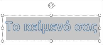Κείμενο κράτησης θέσης αντικειμένου WordArt
