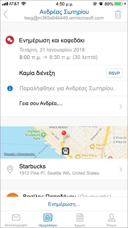 Στιγμιότυπο οθόνης που δείχνει μια οθόνη κινητής συσκευής με ένα στοιχείο πρόσκλησης ημερολογίου.