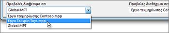 Επιλογή αρχείου έργου προορισμού στην οργάνωση του Project.