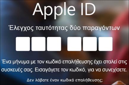 Εισαγάγετε τον κωδικό επαλήθευσης του ελέγχου ταυτότητας δύο παραγόντων