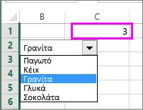 Συνδεδεμένο κελί που εμφανίζει τον αριθμό του στοιχείου όταν έχει επιλεγεί το στοιχείο.