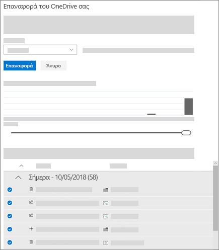 Στιγμιότυπο οθόνης της χρήσης του γραφήματος δραστηριότητας και για να επιλέξετε δραστηριότητες σε τροφοδοσία δραστηριοτήτων επαναφορά του OneDrive