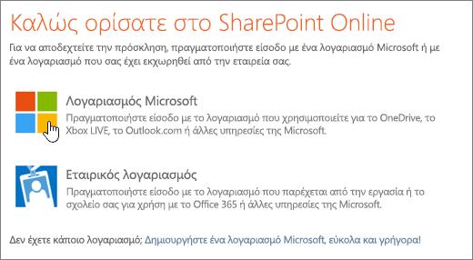 Στιγμιότυπο οθόνης που δείχνει την οθόνη εισόδου του SharePoint Online.