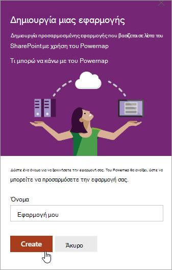 Παρέχει ένα όνομα για το PowerApp και, στη συνέχεια, κάνοντας κλικ στην επιλογή Δημιουργία.