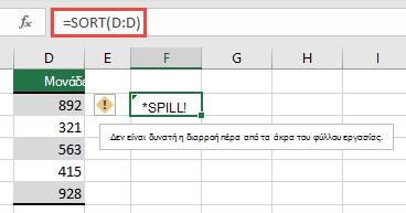 Σφάλματα #SPILL! σφάλμα όπου = SORT (D:D) στο κελί F2 θα εκτείνεται πέρα από τα άκρα του βιβλίου εργασίας. Μετακινήστε το στο κελί F1 και θα λειτουργήσει σωστά.