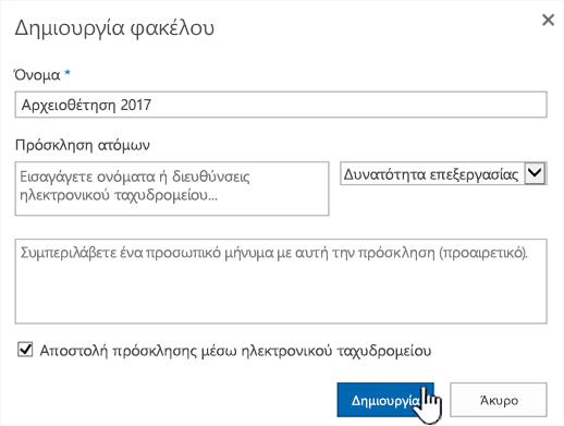 Παράθυρο διαλόγου κοινή χρήση Κλασική λειτουργία του SharePoint Online