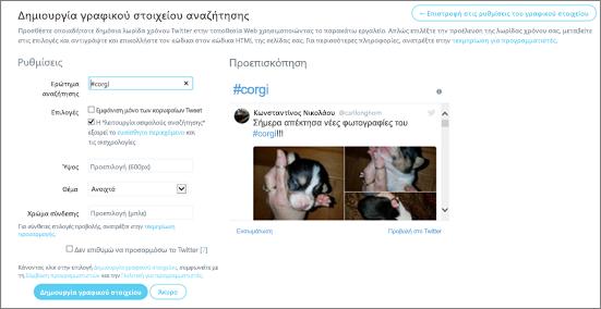 Διαμορφωτή widget Twitter