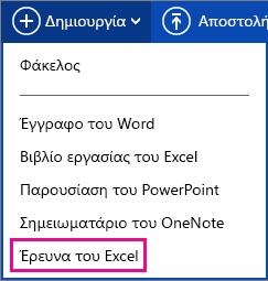 Δημιουργία έρευνας του Excel