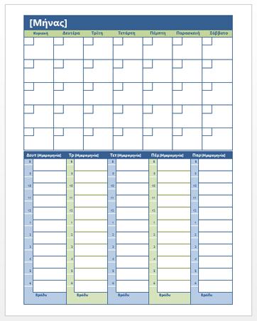 Μηνιαίο και εβδομαδιαίο ημερολόγιο προγραμματισμού (Word)