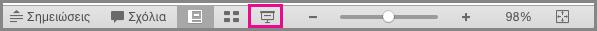 """Εικονίδιο """"Προβολή παρουσίασης"""" στη γραμμή κατάστασης του PowerPoint για Mac"""