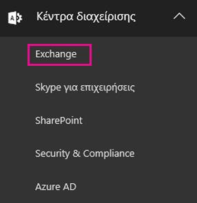 Μεταβείτε στο Κέντρο διαχείρισης του Exchange.