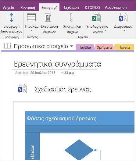 Στιγμιότυπο οθόνης του τρόπου προσθήκης ενός υπάρχοντος διαγράμματος του Visio στο OneNote 2016.