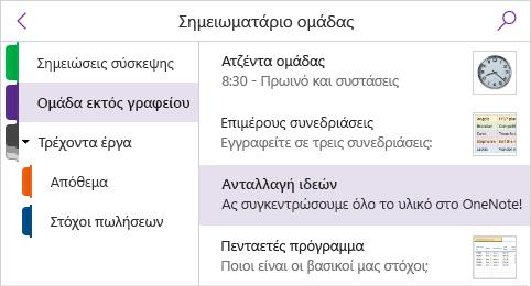 Τμήμα παραθύρου ενοτήτων και λίστα σελίδων με εμφάνιση των προεπισκοπήσεων σελίδας
