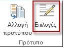 """Κουμπί """"Επιλογές προτύπου"""" στον Publisher 2013"""