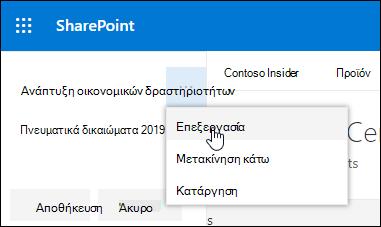 Επεξεργασία υπάρχουσας σύνδεσης ή ετικέτας σε ένα υποσέλιδο σε μια τοποθεσία επικοινωνίας του SharePoint.