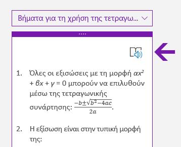 """Εικονίδιο προηγμένου προγράμματος ανάγνωσης στο παράθυρο """"Μαθηματικά"""" στο OneNote για Windows 10"""