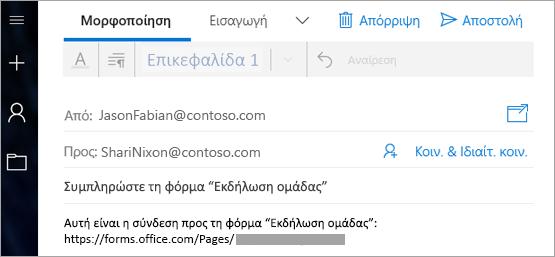 Αποστολή σύνδεσης στη φόρμα σας μέσω μηνύματος ηλεκτρονικού ταχυδρομείου