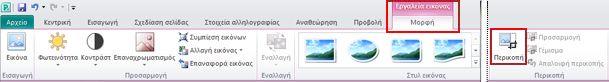 """""""Εργαλεία εικόνας"""" στην Κορδέλα, καρτέλα """"Μορφοποίηση"""", εντολή """"Περικοπή"""" στον Publisher"""