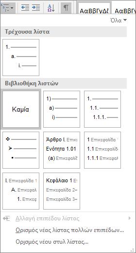 Επιλέξτε το κουμπί λίστα πολλών επιπέδων για να προσθέσετε αρίθμηση σε ένα ενσωματωμένο στυλ επικεφαλίδας, για παράδειγμα, Επικεφαλίδα 1, στην επικεφαλίδα του εγγράφου.