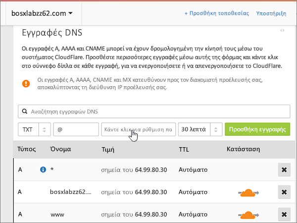 Cloudflare-BP-επαλήθευση-1-2