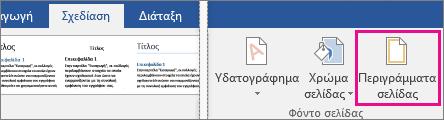 """Το εικονίδιο """"Περιγράμματα σελίδας"""" επισημαίνεται στην καρτέλα """"Σχεδίαση"""""""