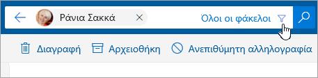 """Στιγμιότυπο οθόνης με το κουμπί """"Φίλτρο"""" στη γραμμή αναζήτησης"""