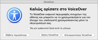 Ενεργοποίηση ή απενεργοποίηση VoiceOver