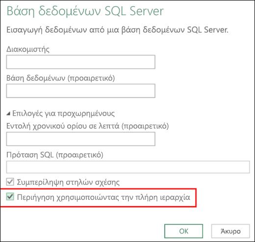 Excel Power BI - Βελτιωμένες συνδέσεις με σχεσιακές βάσεις δεδομένων