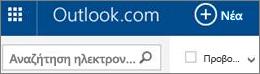Γραμμή μενού του Outlook.com