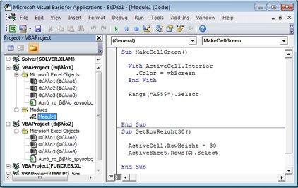 Λειτουργική μονάδα που περιέχει δυο μακροεντολές αποθηκευμένες στη λειτουργική μονάδα Module1 στο Βιβλίο1