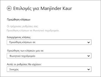 Στιγμιότυπο οθόνης με επιλογές προώθησης εισερχόμενων κλήσεων στο φωνητικό ταχυδρομείο και μόνιμης εφαρμογής